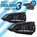 デイトナ 91684 クールロボ イージートーク3 Bluetooth ワイヤレスインカム 2台1セット