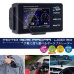 デイトナ×コムテック バイク  レーダー探知機 94420 MOTO GPS RADAR LCD 3.0 ポータブルレーダー