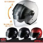 OGK AFFID-J(アフィードJ) シールド付き ジェットヘルメット