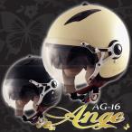 スピードピット AG-16 レディースサイズ インナーシールド内蔵ジェットヘルメット