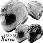 アライ ASTRO IQ KAREN (アストロ・IQ カレン) フルフェイスヘルメット