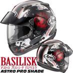 アライ ASTRO PROSHADE BASILISK (アストロ プロシェード バジリスク) フルフェイスヘルメット 抗菌・消臭内装&プロシェードシステム搭載