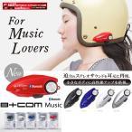 サインハウス B+COM Music(ビーコム ミュージック) バイクヘルメット用 Bluetooth オーディオレシーバー