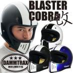 Yahoo!二輪用品店 MOTOSTYLEダムトラックス ザ・ブラスター コブラ-改 MKスタイル フルフェイスヘルメット