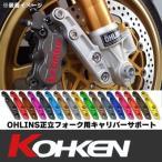 KOHKEN OHLINS正立フォーク用 キャリパーサポート CB1300SF/SB(03-13)  ZRX1200DAEG(09-13) φ310 カラーバージョン