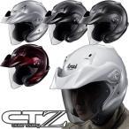 アライ CT-Z オープンフェイスヘルメット (ジェットヘルメット)