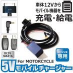 サインハウス マウントシステム 5Vモバイルチャージャー(パワーケーブル) DC12V車/オートバイ専用