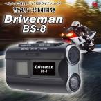 Driveman(ドライブマン) BS-8 ヘルメット装着型 バイク用ドライブレコーダー