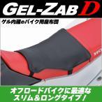 プロト EFFEX GEL-ZAB D ( ゲルザブ D ) オフロード バイク用 クッション EHZ2837