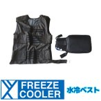 FREEZE COOLER(フリーズクーラー) 水冷ベスト ウエストポーチセット メッシュ/グレー