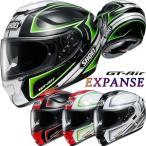 ショウエイ GT-Air EXPANSE(エクスパンス) インナーサンバイザー装備 フルフェイスヘルメット