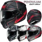 ショウエイ GT-Air PENDULUM(ペンデュラム) インナーサンバイザー装備 フルフェイスヘルメット
