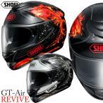 ショウエイ GT-Air REVIVE(リヴァイヴ) インナーサンバイザー装備 フルフェイスヘルメット