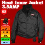 ヒーテック ヒートインナージャケット 3.5AMP 2015 省エネタイプ バイク用 防寒 電熱ウエア(電熱ウェア) 3.5A Jacket