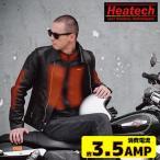 ヒーテック 12V ヒートインナージャケット 3.5AMP 2017-2018 防寒 電熱インナー(電熱ウェア)