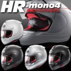 アライ HR-mono4 フルフェイスヘルメット 東単オリジナルモデル