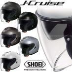 ショウエイ J-Cruise(J-クルーズ) バイク用 ジェットヘルメット