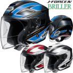 ショッピングFORCE ショウエイ J-FORCE4 BRILLER(Jフォース4 ブリエ) バイク用 ジェットヘルメット