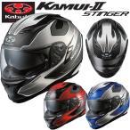 OGK KAMUI-2 STINGER (カムイ2 スティンガー) KAMUI2 フルフェイスヘルメット インナーシールド装備