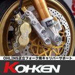 KOHKEN OHLINS正立フォーク用 キャリパーサポート CB1300SF/SB(03-13)・ZRX1200DAEG(09-13) φ310