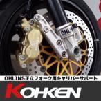 KOHKEN OHLINS正立フォーク用 キャリパーサポート ZRX1200(01-08) φ320