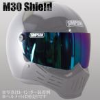 シンプソン MODEL 30 (M30) フルフェイスヘルメット用 ミラーシールド