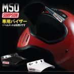 シンプソン MODEL 50 (M50) 専用バイザー