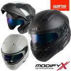 WINS MODIFY X モディファイX システムヘルメット インナーバイザー標準装備 ゆったりサイズ