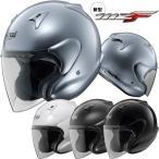 アライ MZ-F(エムゼット-エフ) 新感覚 ジェットヘルメット