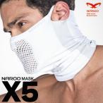 NAROO MASK X5 スポーツマスク 防塵・防寒・UVカット機能