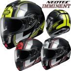 ショウエイ NEOTEC IMMINENT(ネオテック イミネント) サンバイザー標準装備 システムヘルメット