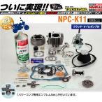 NPC-K11 12Vモンキー用 88cc パワーコンプ ボアアップキット ナンカイとSP武川のコラボレーション