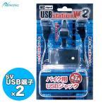 ニューイング MCシグナル NS-005 USBステーション ダブル2 防水電源アダプター バイク用12VUSB端子×2