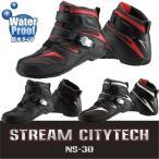 ナンカイ ストリーム シティテック 防水 ライディングシューズ STREAM CITYTECH NS-30