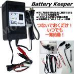 バッテリー充電器 画像