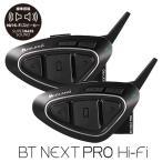 ミッドランド BT NEXT PRO Hi-Fi ハイブリッド デュアルコア インカム ツインパック MIDLAND C1222.14