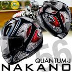 アライ QUANTUM-J NAKANO(クアンタム-J ナカノ) 中野真矢選手 レプリカ フルフェイスヘルメット