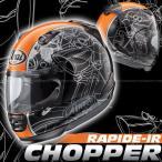 ショッピングチョッパー アライ ラパイドIR CHOPPER(チョッパー) フルフェイスヘルメット