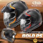 アライ ラパイドIR ボールド プロシェード RAPIDE-IR BOLD PS フルフェイスヘルメット プロシェードシステム搭載