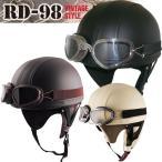 スピードピット RD-98 LEATHER ヴィンテージスタイル ゴーグル付き ハーフヘルメット フリーサイズ/125cc以下対応