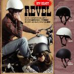 ダムトラックス REVEL(レベル) バイク・オートバイ用 ダックテール ヘルメット フリーサイズ/125cc以下対応