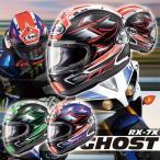 アライ RX-7X GHOST(ゴースト) フルフェイスヘルメット グラフィックモデル