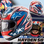 アライ RX-7X HAYDEN SB(ヘイデンSB) フルフェイスヘルメット ニッキー・ヘイデン選手 レプリカモデル