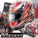 アライ RX-7X NAKAGAMI(ナカガミ) フルフェイスヘルメット 中上貴晶選手 レプリカモデル ご予約