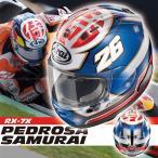 アライ RX-7X PEDROSA SAMURAI(ペドロサ サムライ) フルフェイスヘルメット D・ペドロサ選手レプリカ