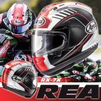 アライ RX-7X REA(レア) フルフェイスヘルメット ジョナサン・レア レプリカモデル