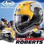 アライ RX-7X ROBERTS ケニー・ロバーツ フルフェイスヘルメット レプリカモデル