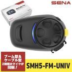 SENA(セナ) SMH5-FM-UNIV FMラジオ付き Bluetoothインカム(1台) ユニバーサルキット 日本国内正規代理店品