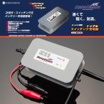 ショッピング充電器 オートクラフト SP121 スイッチング トリクル充電器 12V バッテリー用充電器