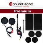 WINS SOUND TECH 2(サウンドテック 2) プレミアムエディション Premium Edition STX-02 ヘルメットスピーカーセット